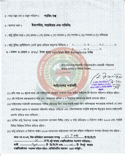 Bengal International Agencies